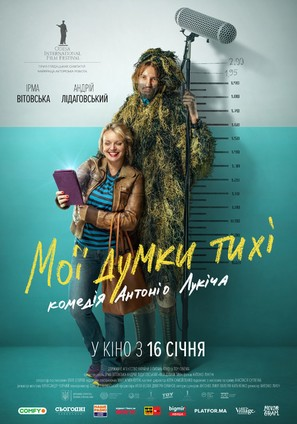My Thoughts Are Silent - Ukrainian Movie Poster (thumbnail)