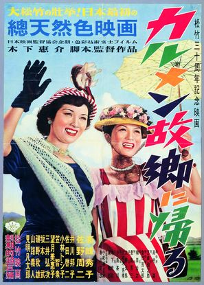 Karumen kokyo ni kaeru - Japanese Movie Poster (thumbnail)