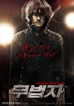 Mubeopja - South Korean Movie Poster (thumbnail)