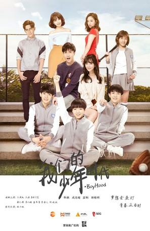 """""""Boy Hood: Wo Men De Shao Nian Shi Dai"""" - Chinese Movie Poster (thumbnail)"""