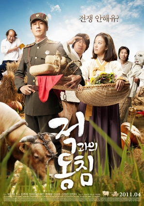 Jeok-gwa-eui Dong-chim (In Love and War)