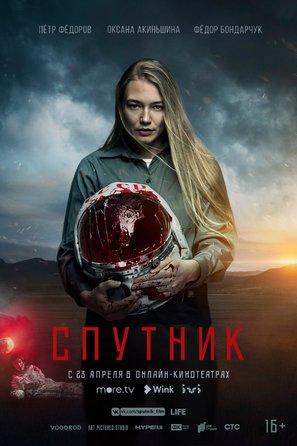 Sputnik - Russian Movie Poster (thumbnail)