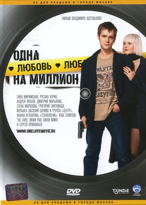 Odna lyubov na million 2007