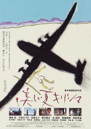 Utsukushii natsu kirishima