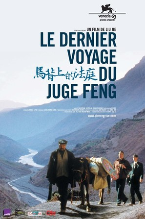Mabei shang de fating - French poster (thumbnail)