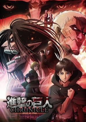 Shingeki no Kyojin: Chronicle - Japanese Movie Poster (thumbnail)