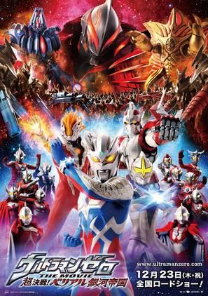 Ultraman Zero the movie: Cho kessen! beriaru ginga teikoku - Japanese Movie Poster (thumbnail)