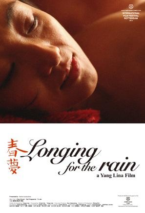 Chunmeng - Movie Poster (thumbnail)