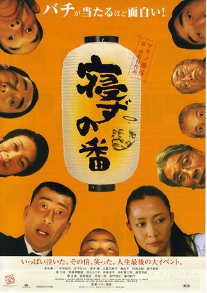Nezu no ban - Japanese Movie Poster (thumbnail)