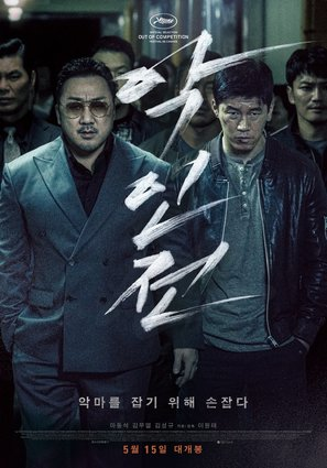 The Gangster, the Cop, the Devil - South Korean Movie Poster (thumbnail)