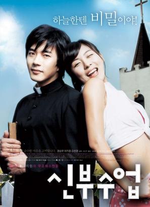 Shinbu sueob - poster (thumbnail)