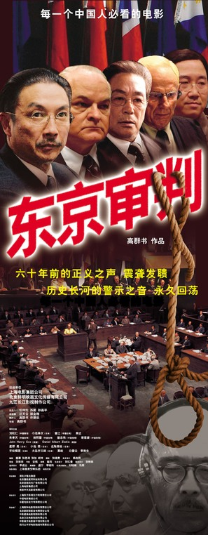 The Tokyo Trial - Chinese poster (thumbnail)