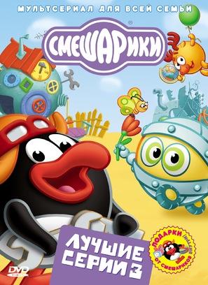 """Smeshariki"" - Russian DVD movie cover (thumbnail)"