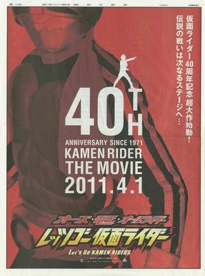 Ôzu den'ô ôru raidâ: Rettsu gô Kamen raidâ - Japanese Movie Poster (thumbnail)