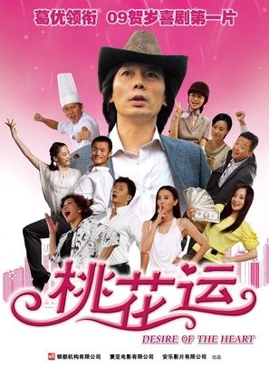 Tao hua yun - Chinese Movie Poster (thumbnail)