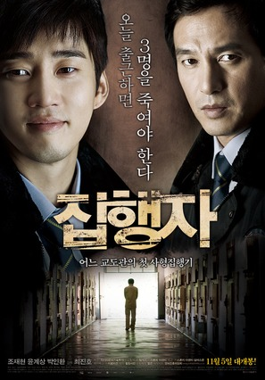 Jip-hang-ja - South Korean Movie Poster (thumbnail)