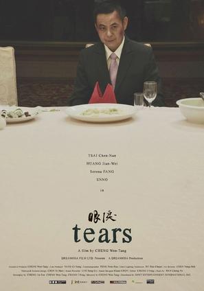 Yan lei - Movie Poster (thumbnail)
