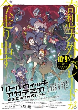 Little Witch Academia: Mahou Shikake no Parade