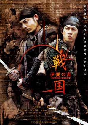 Sengoku: Iga no ran - Japanese Movie Poster (thumbnail)