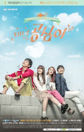 """Minyeo Gongsimi"" - South Korean Movie Poster (thumbnail)"