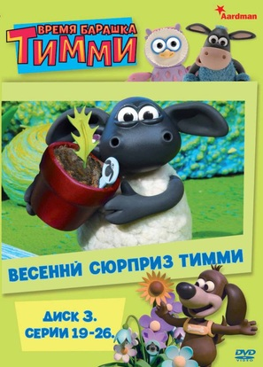 """Timmy Time"" - Russian DVD movie cover (thumbnail)"