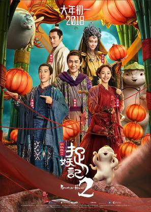 Zhuo yao ji 2 - Chinese Movie Poster (thumbnail)