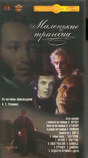 """Malenkie tragedii"" - Russian VHS cover (thumbnail)"