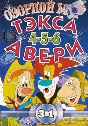 """The Wacky World of Tex Avery"" - Russian DVD cover (thumbnail)"