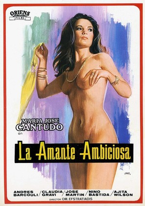 Eromeni, I - Spanish Movie Poster (thumbnail)