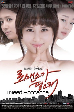 """I Need Romance"" - South Korean Movie Poster (thumbnail)"