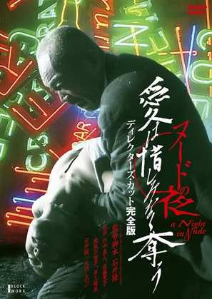Nûdo no yoru: Ai wa oshiminaku ubau - Japanese Movie Poster (thumbnail)