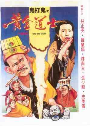 Huang jin dao shi