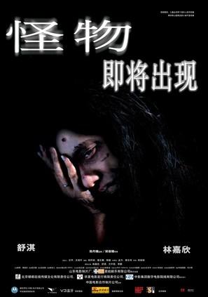 Gwai muk - Chinese poster (thumbnail)
