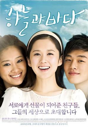 Haneulgwa bada - South Korean Movie Poster (thumbnail)