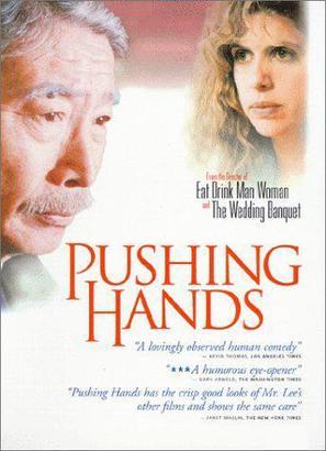 Tui shou - DVD cover (thumbnail)