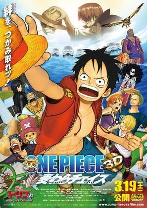 One Piece 3D: Mugiwara cheisu - Japanese Movie Poster (thumbnail)
