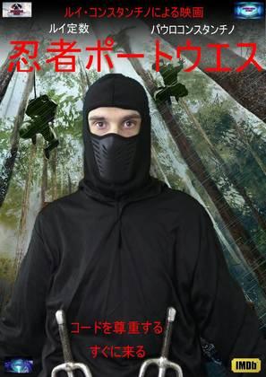 Ninja Português - Portuguese Movie Poster (thumbnail)