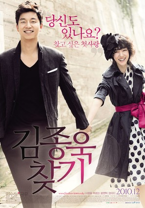 Kim Jong-ok Chatgi - South Korean Movie Poster (thumbnail)