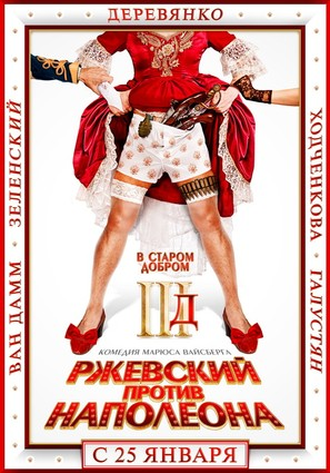 Rzhevskiy protiv Napoleona - Russian Movie Poster (thumbnail)