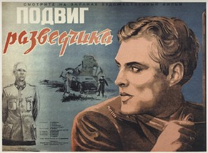 Podvig razvedchika - Russian Movie Poster (thumbnail)