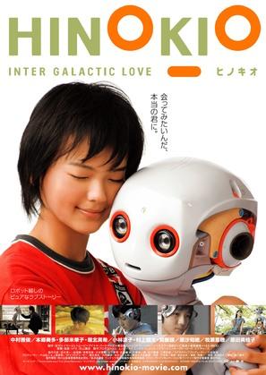 Hinokio - Movie Poster (thumbnail)