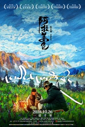Ala Changso - Chinese Movie Poster (thumbnail)