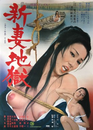 Niizuma jigoku - Japanese Movie Poster (thumbnail)