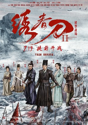 Brotherhood of Blades II: The Infernal Battlefield - Chinese Movie Poster (thumbnail)