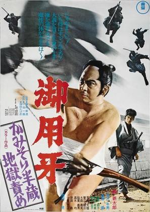 Goyôkiba: Kamisori Hanzô jigoku zeme - Japanese Movie Poster (thumbnail)