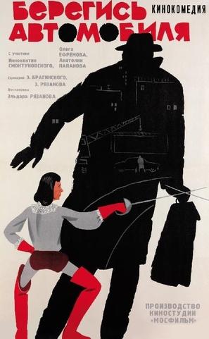 Beregis avtomobilya - Russian Movie Poster (thumbnail)