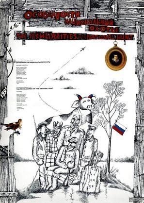 Osobennosti natsionalnoy okhoty - Russian Movie Poster (thumbnail)