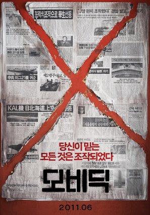 Mo-bi-dik - South Korean Movie Poster (thumbnail)