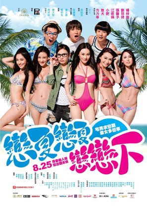 Summer Love - Hong Kong Movie Poster (thumbnail)