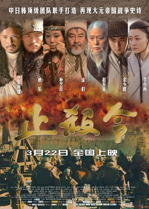 Zhi sha - Chinese Movie Poster (thumbnail)